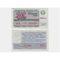 Билет денежно-вещевой лотереи 1980 г., 8 марта