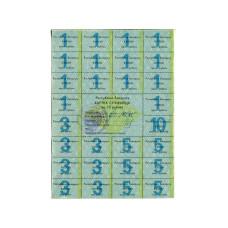 Карточка потребителя на 75 рублей 1992 г., Беларусь