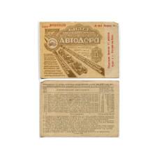 Билет всесоюзной Авто-Мото-Вело-Лотереи 3 Автодора 1 рубль 1931 г.