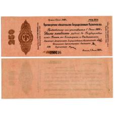 Краткосрочное обязательство Государственного Казначейства 250 рублей 1920 г. (Колчак, июнь)