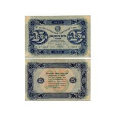 Государственный денежный знак 25 рублей CCCР 1923 г. 2 выпуск