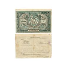 Вещевая лотерея 30 копеек Деткомиссия Северокавказского края