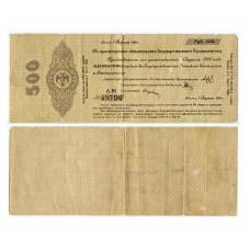 Краткосрочное обязательство Государственного Казначейства 500 рублей 1920 г. (Колчак)
