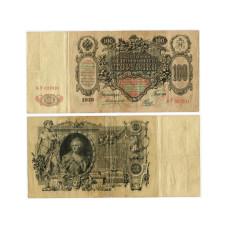 Государственный кредитный билет 100 рублей 1910 г., (БТ 027691)