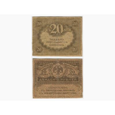 Банкнота Казначейский знак 20 рублей 1917 г.