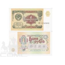 1 рубль СССР 1991 г.