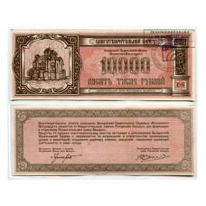 10000 рублей Белоруссии 1994 г., Благотворительный билет