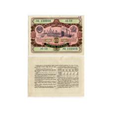 Государственный заём развития народного хозяйства СССР 1952 г., облигация на сумму 10 рублей