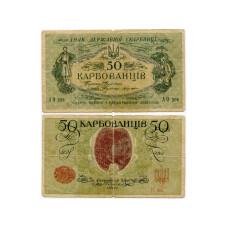50 карбованцев Украины 1918 г. G