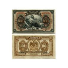 Государственный кредитный билет 100 рублей 1918 г. (VF+)