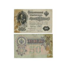 Государственный кредитный билет 50 рублей 1899 г. (АО 557345)
