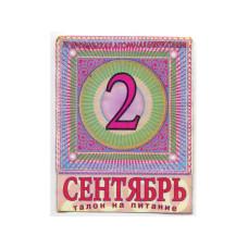 Талон на питание 2 гривны Чернобыльская АЭС, сентябрь