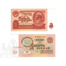 10 рублей СССР 1961 г.