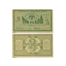 Временный кредитный билет Туркестанского края 3 рубля 1918 г.