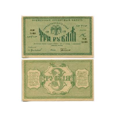 Банкнота Временный кредитный билет Туркестанского края 3 рубля 1918 г.
