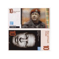Сувенирная банкнота Шпицберген 10 расчётных знаков 2015 г. Уго Чавес (пресс)