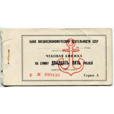 Обложка от чековой книжки на сумму 25 рублей 1989 г. банка ВЭД СССР