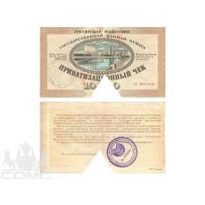 Приватизационный чек Российской Федерации на 10000 рублей 1992 г. (с гашением)