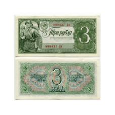 Государственный казначейский билет 3 рубля СССР 1938 г.