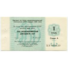 Отрезной чек Банка внешнеэкономической деятельности СССР выпуск 1989 г. 1 рубль