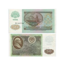 50 рублей СССР 1992 г.