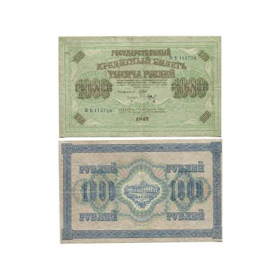 Банкнота Государственный кредитный билет 1000 рублей 1917 г., (VF)