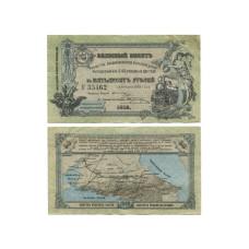 Заёмный билет Общества Владикавказской ж.д. в 50 руб. 1918 г.