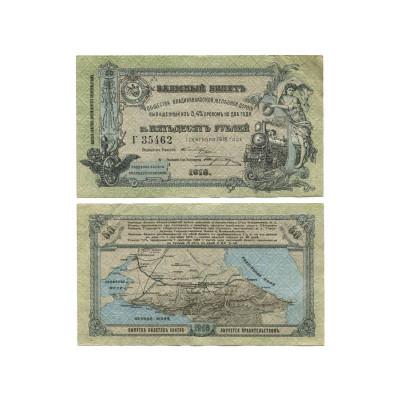 Банкнота Заёмный билет Общества Владикавказской ж.д. в 50 руб. 1918 г.