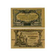 Билет государственного казначейства Вооруженных сил Юга России 50 рублей 1919 г.