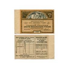Выигрышный билет 10 рублей 1923 г. Главный выигрыш 200 млрд. руб.