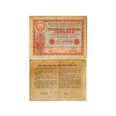Денежно-вещевая лотерея УССР на сумму 5 карбованцев 1958 г., разряд 13
