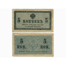 Казначейский разменный знак 5 копеек 1915 г.