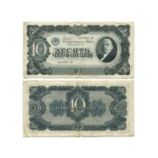 Билет государственного банка 10 червонцев СССР 1937 г.