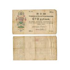 Бон Екатеринодарского Отделения Государственного Банка 100 рублей (ТС-021)