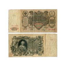 Государственный кредитный билет 100 рублей 1910 г.