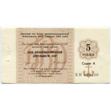 Отрезной чек Банка внешнеэкономической деятельности СССР выпуск 1989 г. 5 рублей