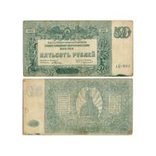 Билет государственного казначейства Вооруженных сил Юга России 500 рублей 1920 г.