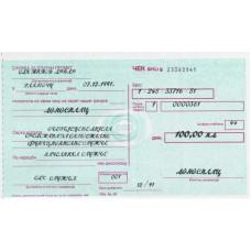 Чек 100 динаров Хорватии 1991 г.