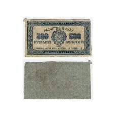 Расчетный знак РСФСР 500 рублей 1921 г. (VF)