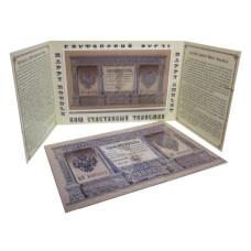 Государственный кредитный билет 1 рубль тип 1898 г. (КОПИЯ)