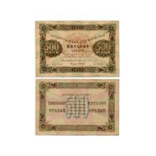 Государственный денежный знак 500 рублей CCCР 1923 г. выпуск 2
