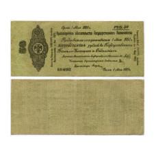 Краткосрочное обязательство Государственного Казначейства 50 рублей 1919 г. (Колчак)