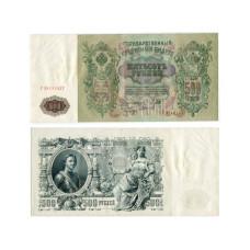Государственный кредитный билет 500 рублей 1912 г. (ГМ 131527)