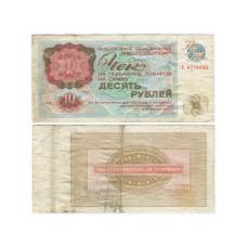 """Разменный чек """"Внешпосылторга"""" на сумму 10 рублей 1976 г."""