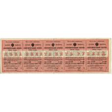Благотворительная лотерея 1914 г.