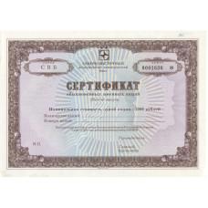 Сертификат обыкновенных именных акций 1000 рублей.