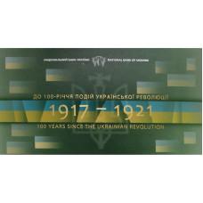 Сувенирная банкнота 100 карбованцев 2017 г. 100-летия событий Украинской революции (в буклете)