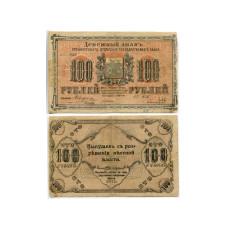 Денежный знак Оренбургского отделения Государственного банка 100 рублей 1917 г.