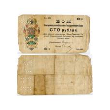 Бон Екатеринодарского Отделения Государственного Банка 100 рублей (ВА-399)