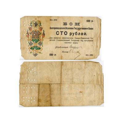 Банкнота Бон Екатеринодарского Отделения Государственного Банка 100 рублей (ВА-399)
